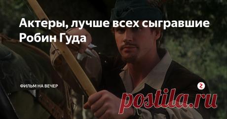 Актеры, лучше всех сыгравшие Робин Гуда До сих пор неизвестно существовал ли на самом деле человек, ставший прототипом Робин Гуда, или это всего лишь легенды о разбойнике-альтруисте.