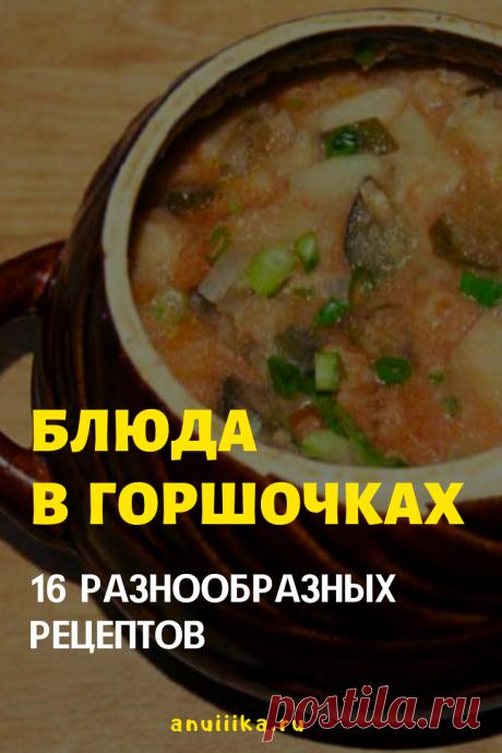 В горшочках даже самое простое блюдо кажется вкуснее. Не случайно они становятся все популярнее и популярнее.
