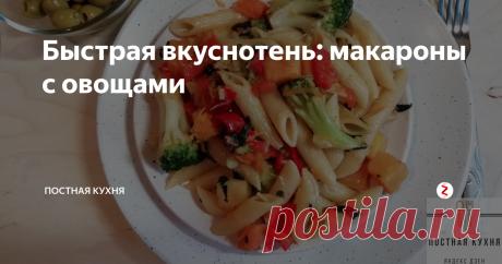 Быстрая вкуснотень: макароны с овощами Рецепт простой, приготовить сможет абсолютно любой.