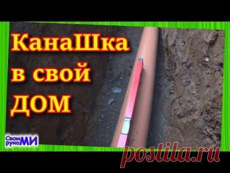 КАНАЛИЗАЦИЯ по улице в свой ДОМ.111