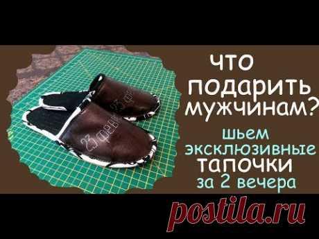El regalo cosemos a los hombres las zapatillas por las manos las lecciones de la costura
