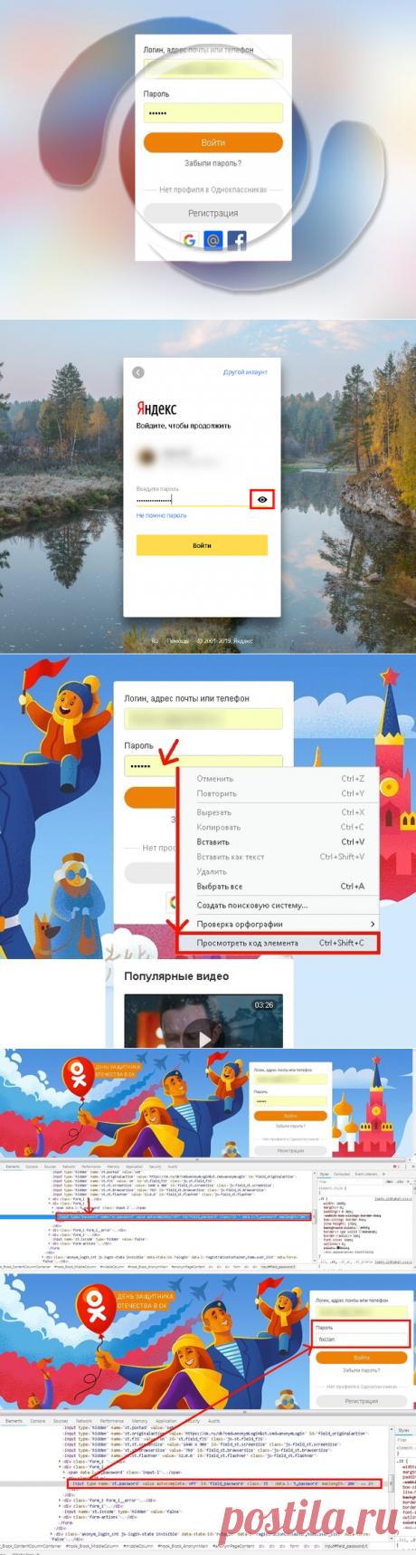 Как узнать пароль сохраненный в браузере? | FixClan | Яндекс Дзен