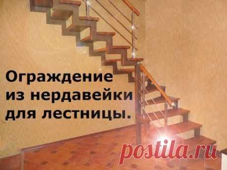 Como hacer la protección, la baranda de nerzhaveyki, el acero inoxidable para la escalera.