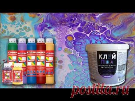 Акриловая заливка на строительных материалах, замес краски, пропорции. Видео урок. Acrylic pouring.