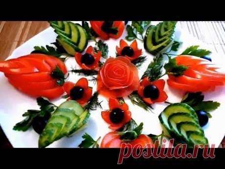 Самый простой способ нарезать помидоры и огурцы. Роза из помидора. Украшения тарелки.