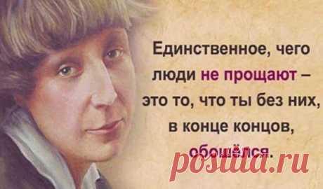 Марина Цветаева: 25 мудрых мыслей,которые должна знать женщина