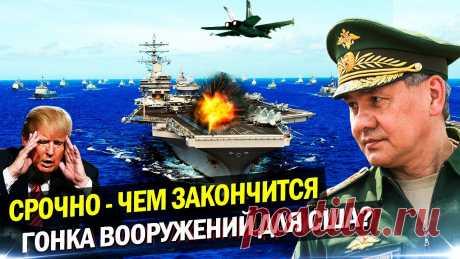 Военные эксперты рассказали чем закончится гонка вооружений для США.