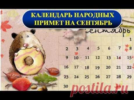 Календарь народных примет сентябрь - YouTube