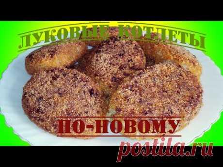 Как приготовить постные луковые котлеты удивительно вкусными очень простой и быстрый рецепт