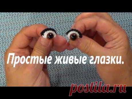 Как просто и красиво сделать глазки для игрушки.