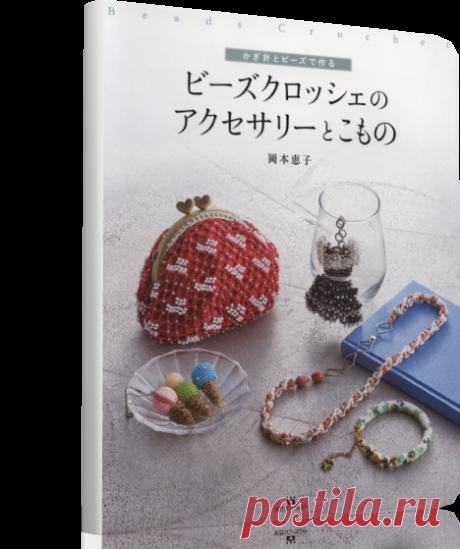 Keiko Okamoto - Beads Crochet .