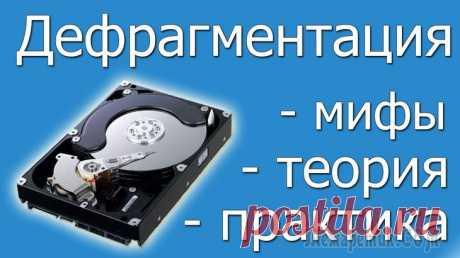 7 программ для дефрагментации жесткого диска на русском Несмотря на то, что в Windows есть встроенный дефрагментатор дисков, существуют сотни (если не больше) программ аналогов (осуществляющих его работу в десятки раз лучше). Дело в том, что на мой взгляд,...
