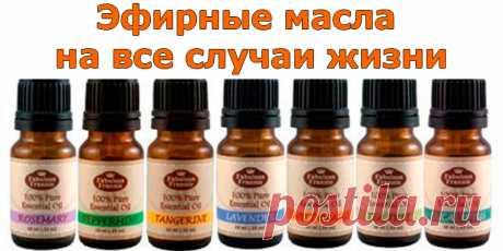 Эфирные масла на все случаи жизни | Полезные советы!