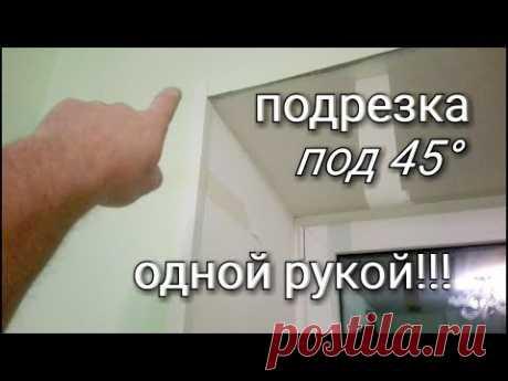 Как идеально подрезать уголки под 45°? Лайфхак для пластика. How to cut corners under 45°ideally?