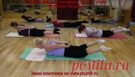 Эффективное упражнение для плечевого пояса и спины_ ©Елена Плужник