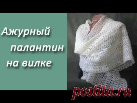 Палантин на вилке - красиво и легко (видео МК)