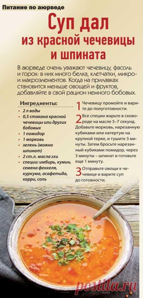 Суп дал из красной чечевицы и шпината