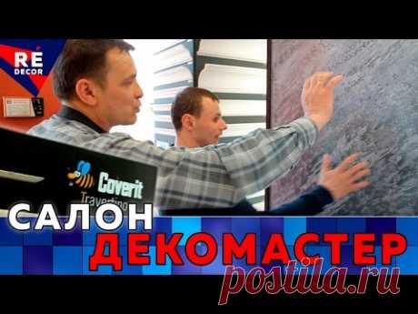 Крутой Салон ДЕКОМАСТЕР. Новые материалы.VLOG.