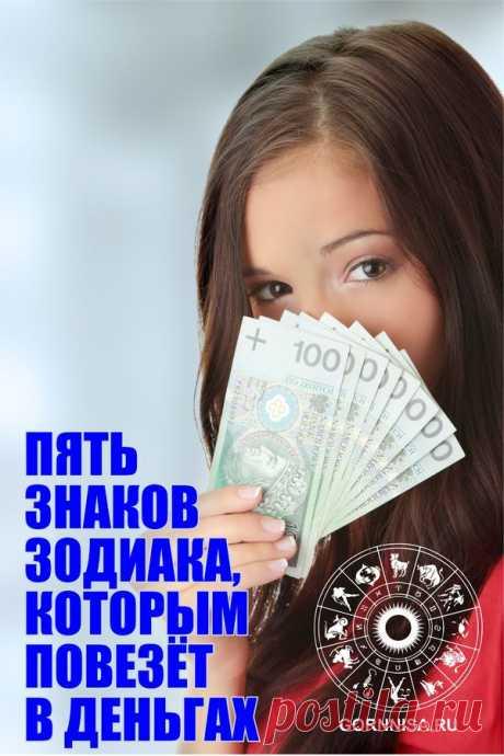 Пять знаков зодиака, которым повезёт в деньгах | | ГОРНИЦА