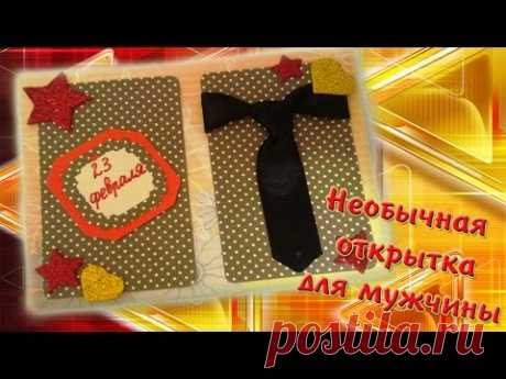 DIY ♥ Открытка на 23 февраля ♥ Необычная открытка для мужчины/Postcard for men
