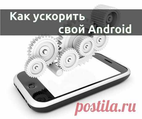 4 причины для лагов Android и как их устранить | Лайфхакер