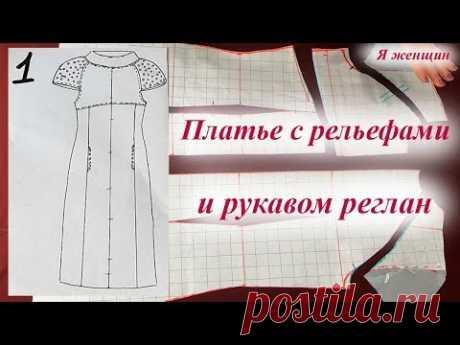 Моделирование платья с рельефами и рукавом реглан