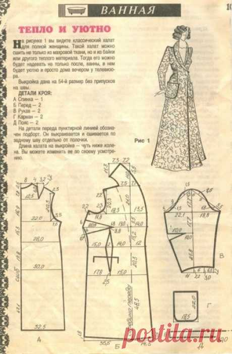 Из старых журналов... Выкройка банного халата 54 размера (российского)   #выкройки #моделирование