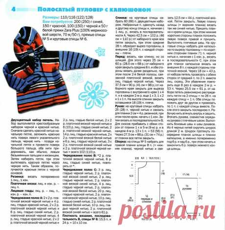 толстовка с капюшоном для мальчика спицами с описанием: 7 тыс изображений найдено в Яндекс.Картинках