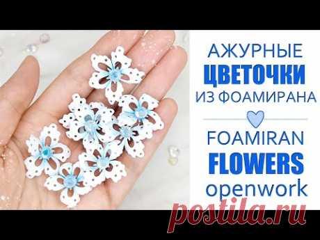 ЦВЕТОЧКИ-СНЕЖИНКИ из фоамирана для новогодней открытки / Закулисье38.1/ Foamiran flowers-snowflakes