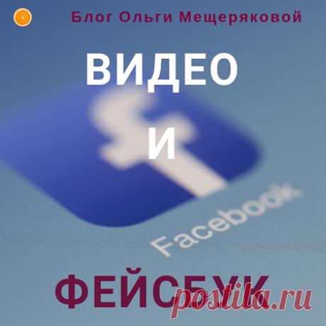 Фейсбук и видео - Блог Ольги Мещеряковой Как использовать видео в Фейсбук для рекламы — онлайн проект новичка в освоении Facebook рекламы. Присоединяйтесь!