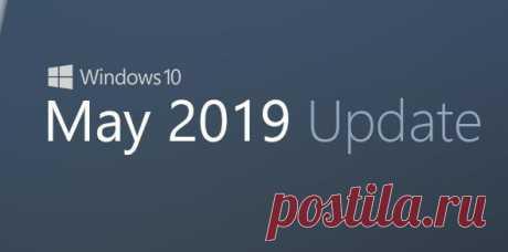 Microsoft заблокировала установку Windows 10 May 2019 Update для некоторых пользователей Пользователи смогут установить новую версию ОС только после обновления драйверов Qualcomm и Intel RST. Компания Microsoft исправила три бага в Windows 10