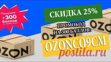 Промокод для магазина Озон на июнь 2021 OZONCO9CM - промокод для магазина Озон на июнь 2021 А теперь об акции в 300 балловНовые клиенты по промокоду OZONCO9CM получают 300 баллов, которыми смогут о...