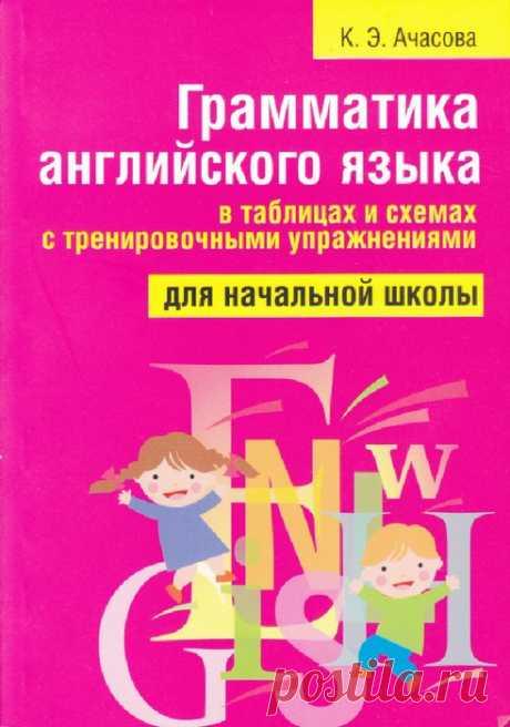 Ачкасова. Английская грамматика в таблицах и схемах для начальной школы.