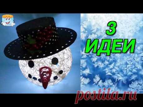 3 Идеи как сделать снеговика из разных материалов Новогодние поделки своими руками