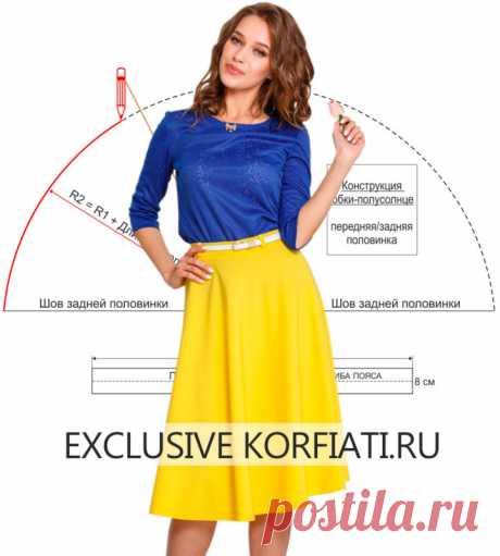 Выкройка юбки полусолнце от Анастасии Корфиати