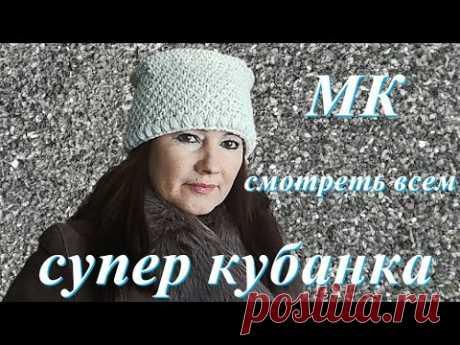 МК Шапка Кубанка Спицами БЕЗ  Расчетов на Любой Размер. Базовая модель