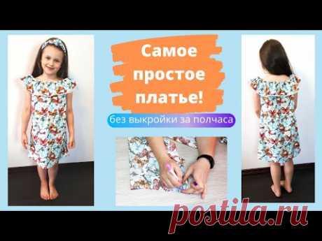 Самое простое платье для девочки   Шьем без выкройки за полчаса!
