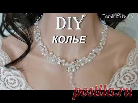 ✨ DIY Necklace VINE КОЛЬЕ ( ожерелье ) Веточка из бусин украшения своими руками ✨TamireStudio✨
