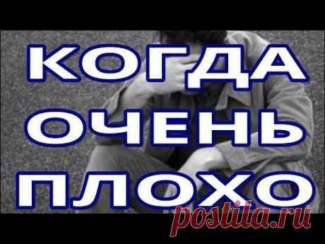 85. Вадим Зеланд - Когда очень плохо