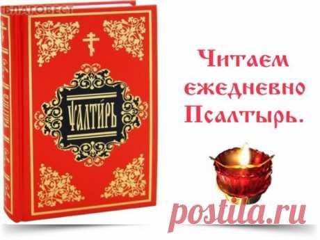 LOS CONSEJOS POR EL PRINCIPIANTE. \u000d\u000a......................................................\u000d\u000a1. La lectura de Psaltiri tiene que tener las casas ardiente lampadku (o la vela). Rezar «sin fueguecillo» es aceptado solamente durante el camino, fuera de la casa. \u000d\u000a2. Psaltir, según el consejo prep. Es necesario leer al serafín Sarovsky, en voz alta - a media voz o más silenciosamente que no sólo la mente, sino también el rumor atiendan las palabras de la oración («al Rumor a mi dasi la alegría y veselie»). \u000d\u000a3. Debe dirigir la atención especial a la colocación correcta de los acentos en las palabras...