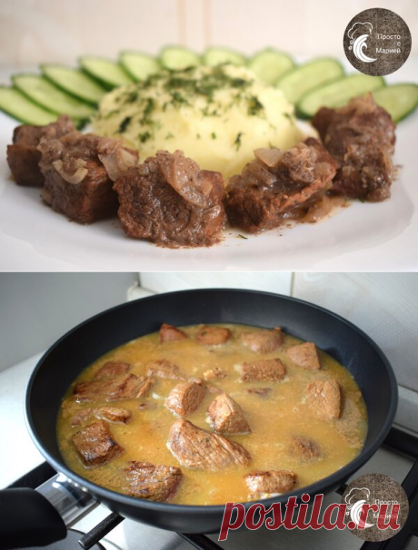 Готовим сочную говядину в необычном маринаде | Просто с Марией | Яндекс Дзен