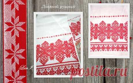 Льняной свадебный рушник с ручной вышивкой.( белорусский лён) Размер: 210*42см