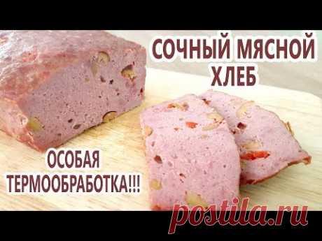 Особая термообработка! Мясной хлеб Заказной! Сочно, вкусно и без оболочки! Вместо колбасы!