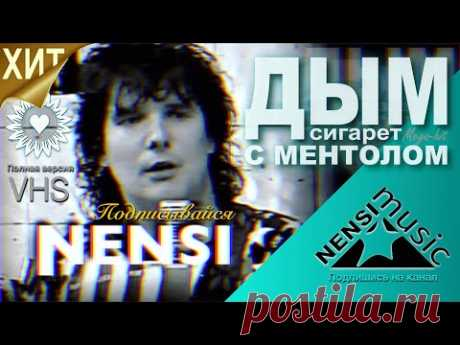 NENSI / Нэнси  - Дым Сигарет с Ментолом (Official Studio AVI) 1993