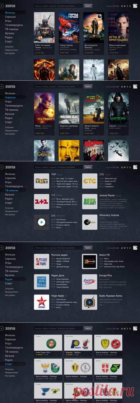 Программа для просмотра онлайн и скачивания фильмов, сериалов и т.д. Скачать Зону