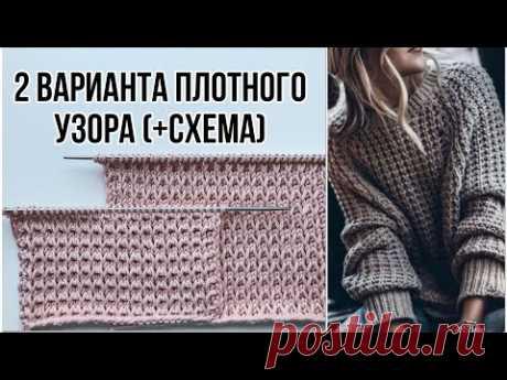 Красивый плотный узор спицами ( + схема ) для свитеров, шапок, кардиганов, джемперов. 2 варианта 🔥