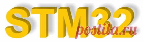 Уроки STM32. Управление портами ввода-вывода через регистры CMSIS. | Оборудование, технологии, разработки