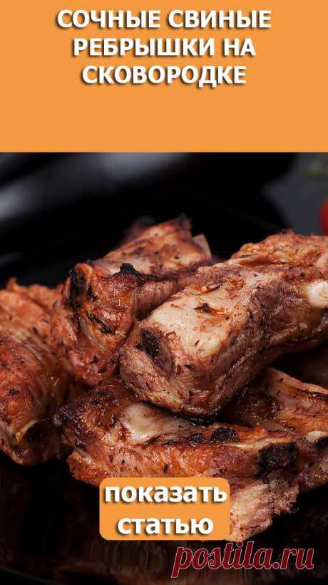 СМОТРИТЕ: Сочные свиные ребрышки на сковородке