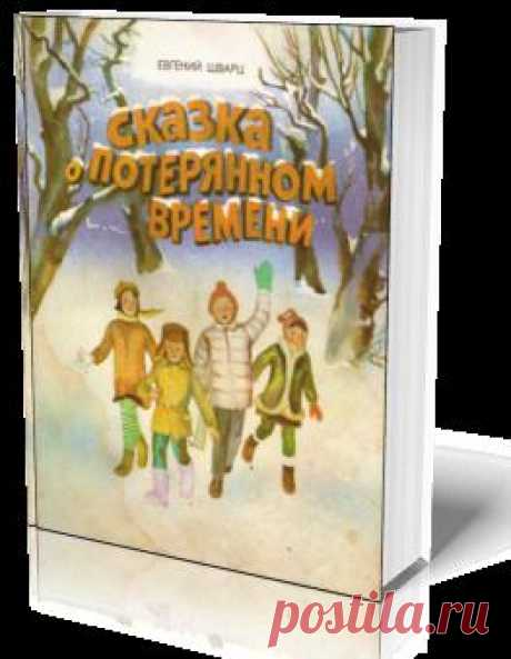 Сказка о потерянном времени. Волшебная сказка в формате 3D - эффект перелистывающих страниц. Эта сказка очень понравится вашим детям!