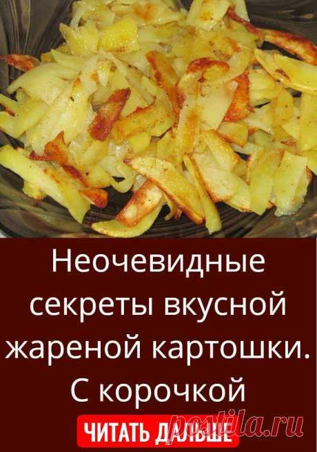 Неочевидные секреты вкусной жареной картошки. С корочкой